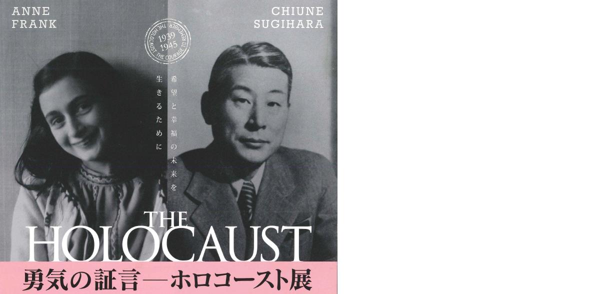 Japonijoje atidaryta paroda apie Pasaulio Tautų Teisuolį Chiune Sugihara