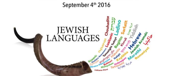 Europos žydų kultūros dienos 2016