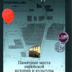 lietuvos-jeruzales-pedsakais