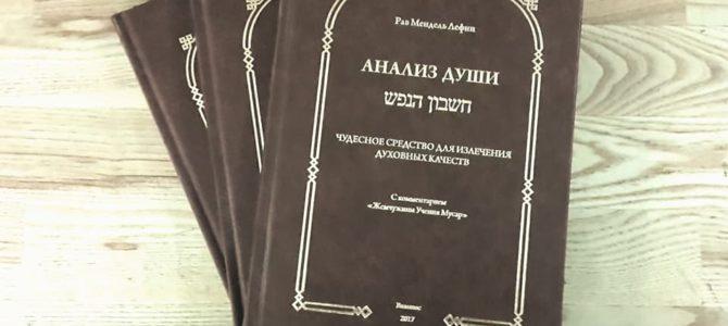 """Rabinas Chaim Burštein pristatė rabino  Mendelio Lefino knygą """"Sielos analizė"""""""