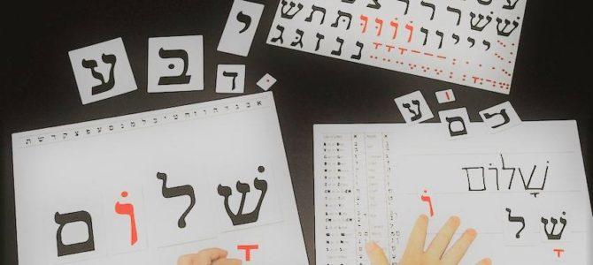 Kviečiame visus pramokti hebrajų kalbos ar atgaivinti jau turimus įgūdžius!