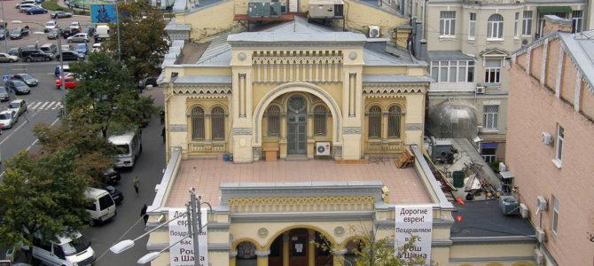 В главной синагоге Киева обнаружены подслушивающие устройства