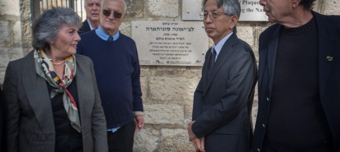 Chiune Sugihara Remembered on Mount Zion in Jerusalem