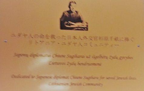 В еврейской гимназии Вильнюса открыта мемориальная доска Ч. Сугихаре