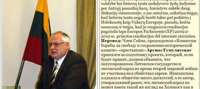 Кто вы, доктор Гумуляускас? Жирные мазки к портрету председателя   «Комиссии борьбы за свободу и сохранение исторической памяти» Сейма Литвы