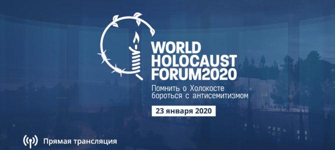 Всемирный форум памяти жертв Холокоста в Иерусалиме: подробности мероприятия
