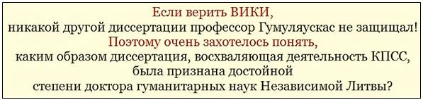 Голый факт: в Независимой Литве текст «Аллилуйя КПСС» признали достойным степени доктора наук