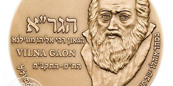 Поздравление ЕОЛ по случаю 300-летия Виленского Гаона от Еврейской конфедерации Украины