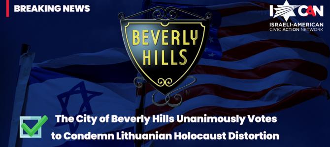 Izraelio ir Amerikos pilietinių veiksmų judėjimas (ICAN) sveikina Beverly Hills miestą, priėmus rezoliuciją, smerkiančią Lietuvos vadovus už aktyvų Holokausto iškraipymo skatinimą