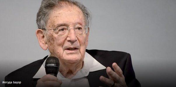 И. Бауэр: Израиль «сотрудничает» с искажающими Холокост странами Восточной Европы
