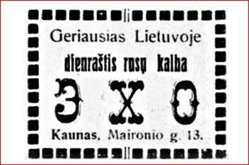 Страницы истории: Юлиус Блюменталь и 100 лет газете «Эхо»