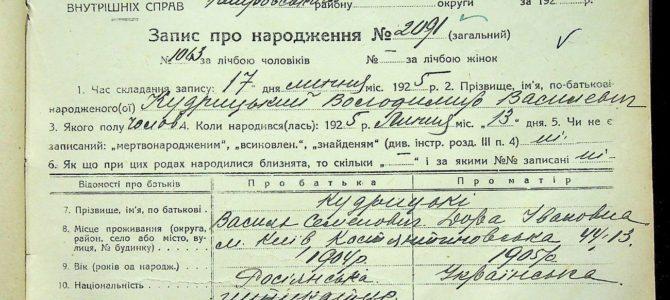 Госархив Украины обнародует 10 млн страниц документов о Холокосте