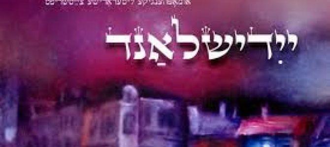 В Тель-Авиве вышел «детский» номер журнала «Идишланд»