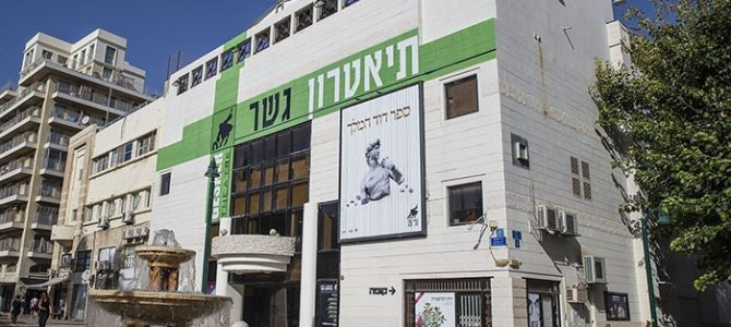 Спектакли театра Гешер к Международному дню памяти жертв Холокоста