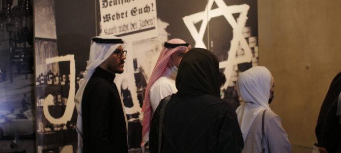 «Никогда больше» на иврите и арабском языке