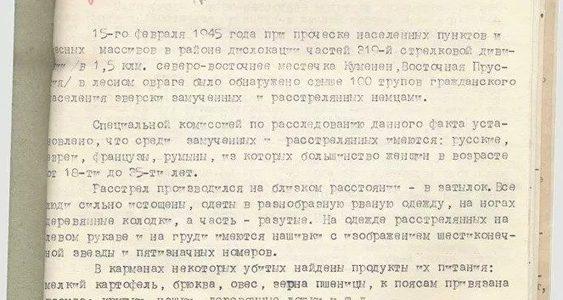 ФСБ рассекретило документы о зверствах нацистов в Восточной Пруссии и Литве