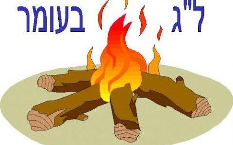 Balandžio 30d. žydai švenčia Lag Baomer  laužų naktį