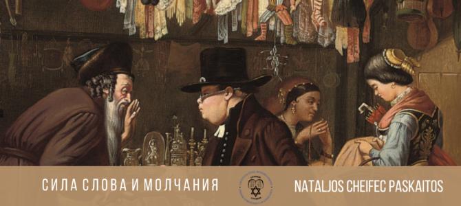 Новая лекция Натальи Хейфец.