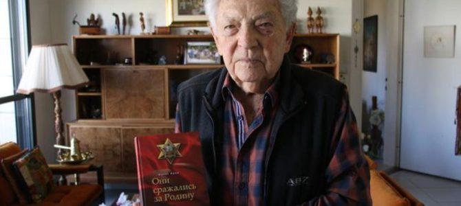 Gegužės 6d. mirė Izraelio istorikas, pedagogas, buvęs partizanas Yitzhakas Aradas