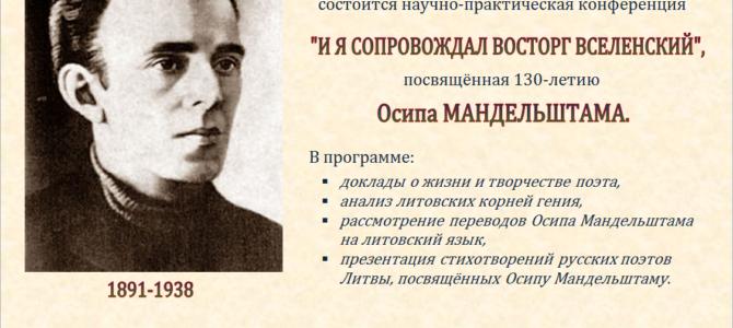 K 130-летию Осипа Мандельштама