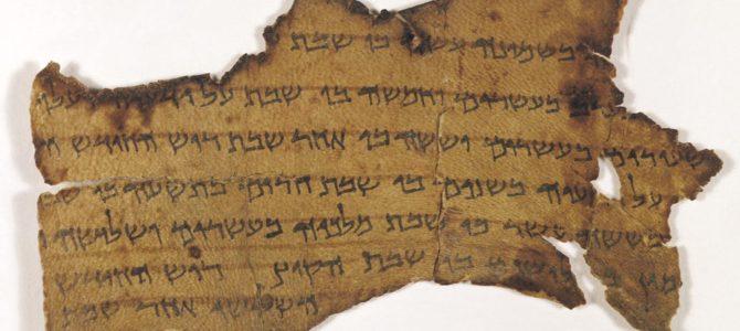 Свитки Мертвого моря: 2000 лет назад евреи использовали библейские «книги в мягкой обложке»