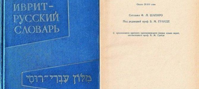 Страницы истории. Первый советский словарь иврита