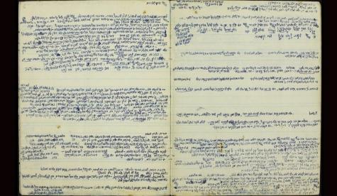 В Национальной библиотеке Израиля выставлены записные книжки таинственного ученого, обучавшего Эли Визеля и Эммануэля Левинаса